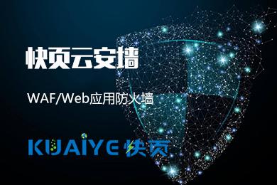快页Web应用防火墙(云WAF)1年