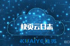 快页日志分析审计系统(云日志)