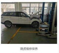 北京诚信爱车行 路虎汽车专业维修保养首选